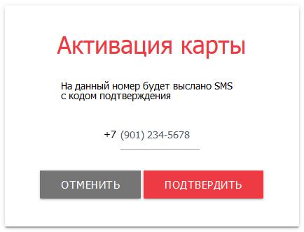 SPAR Клуб - ввод номера телефона