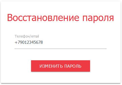 SPAR Клуб - восстановление пароля